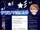 声優・寺島拓篤さん、Twitterアカウント削除 本人宛てに「不適切かつ危険性のある書き込み」