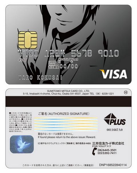 黒執事VISAカード