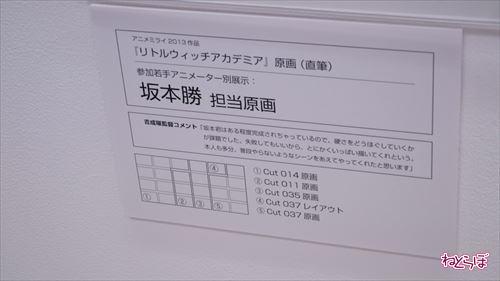 haru_140224mirai05.JPG