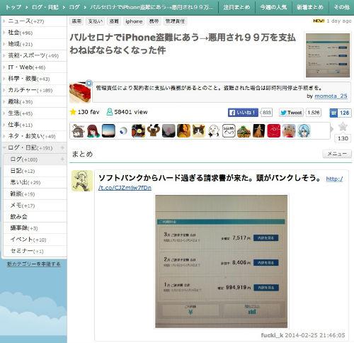 haru_140227softbank01.jpg