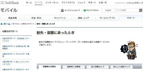 haru_140227softbank02.jpg