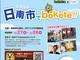 宮崎県日南市と「ボケて」がコラボ、市長も素材に 優秀者にはカツオやダチョウのたまごが当たる!