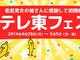 「テレ東フェス」開催、「モヤさま」ブースに「アイカツ」ステージも 開局50周年記念で