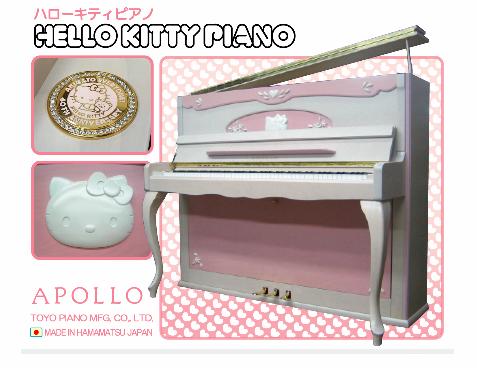キティ ちゃん ピアノ