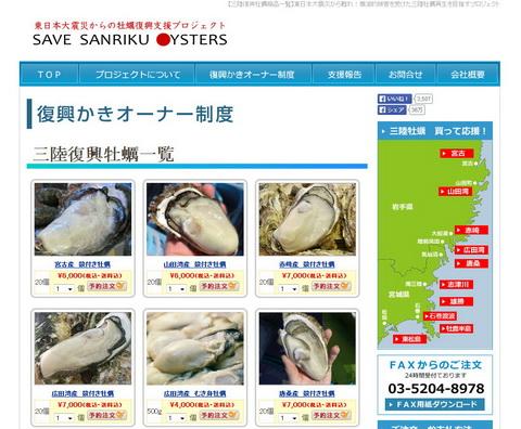 牡蠣オーナー制度