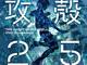 攻殻機動隊が25周年 原作コミック電子書籍化など記念企画始動!