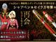 赤いシャアペンとセイラ万年筆の再会セット 機動戦士ガンダム35周年、セーラー万年筆が製造