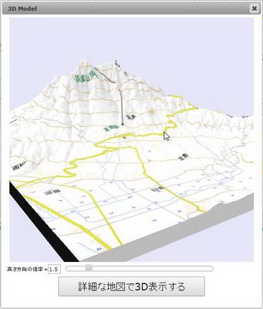 地理院地図3D