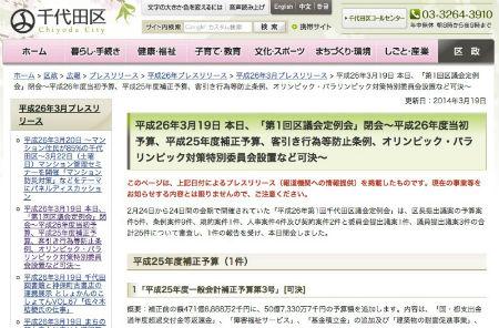 haru_140320chiyoda01.jpg