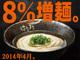 「はなまるうどん」が麺8%増量キャンペーン 「うどんで、時代に立ち向かう」