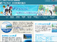 「Free!」人気にロケ地・岩美町が本気だす 観光協会がキャンペーンサイト公開