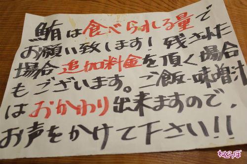 ah_maguro6.jpg