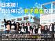 福井県鯖江市が「JK課」を発表 女子高生がまちづくりに協力