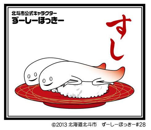 おまけのシール. (C)2013 北海道北斗市 ずーしーほっきー