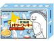 北海道北斗市のキモキャラ「ずーしーほっきー」がお菓子になって安定のキモさ