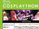 コスプレの祭典「世界コスプレサミット」でコスプレイヤーとアプリを開発! 「コスプレソン」開催
