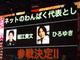 力士VSユーザーのわんぱく相撲、ニコニコ超会議で ホリエモン・ひろゆき氏参戦 デーモン閣下も登場