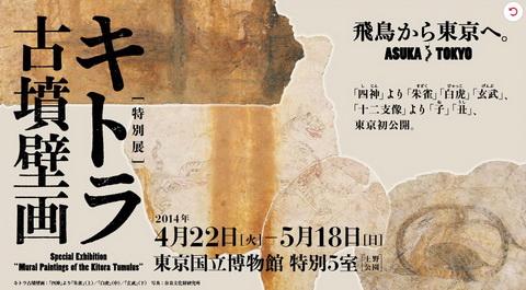 キトラ古墳壁画