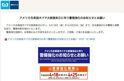 haru_140415obama02.jpg