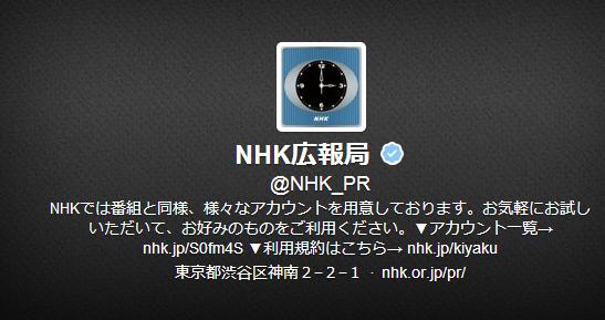 ah_nhk.png