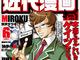 出版業界初! 電子版が紙よりも1カ月早く読める雑誌「近代漫画」創刊