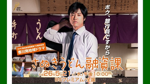 画像(NHK高松放送局開局70周年記念香川発地域ドラマ「さぬきうどん融資課」)