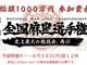 全国のアカギさん、宮永咲さん、出番ですよ! 賞金総額1000万円「全国麻雀選手権」開催決定