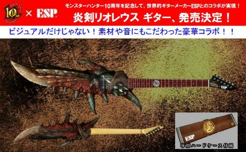 ah_guitar01.jpg