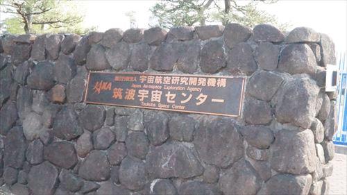 haru_jaxa01.JPG