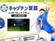 キャプ翼初の展覧会「ボールはともだち。キャプテン翼展」6月開催へ 「南葛FC」Tシャツほしいいい!