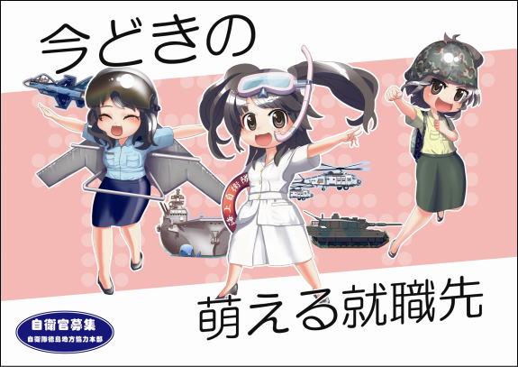 徳島地方協力本部