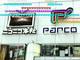 「ニコニコ本社」池袋へ移転、10月オープン 「大歓迎!」と豊島区長