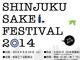 日本酒片手に新宿をふ〜らふら 「新宿・日本酒フェスティバル」開催