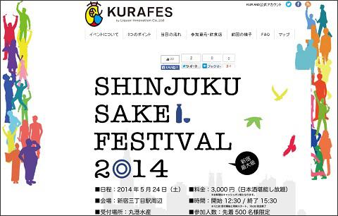 画像(新宿・日本酒フェスティバル)