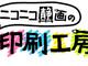 自分のイラストを商品化できるオンデマンド通販「ニコニコ静画の印刷工房」始動! 売り上げ10%還元