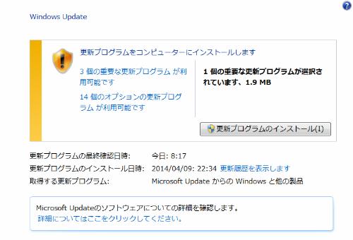 windows8.1 更新プログラム 終わらない | …