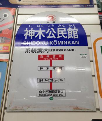 画像(神木公民館駅の系統案内)