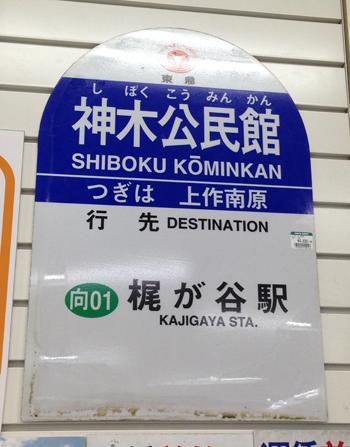 画像(神木公民館駅の看板)