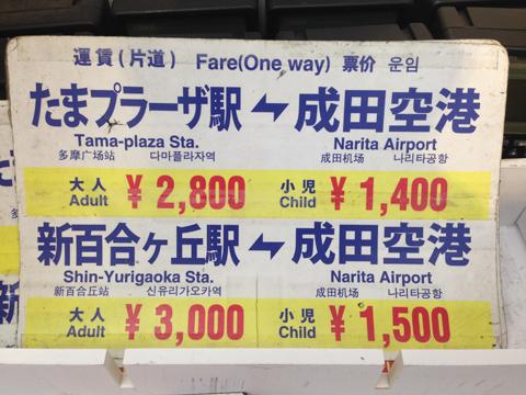 画像(たまプラーザから成田空港、成田空港から新百合ヶ丘駅への運賃表)