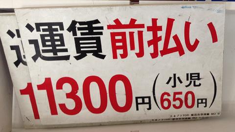 画像(運賃前払い表札)
