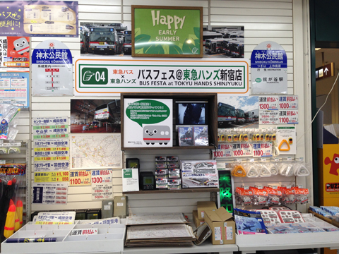 画像(バスフェス@東急ハンズ 新宿店 第4系統3)