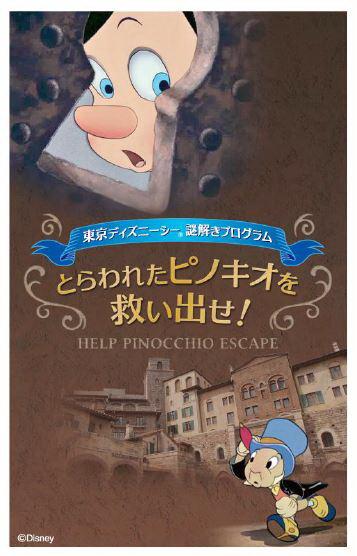 とらわれたピノキオを救い出せ!