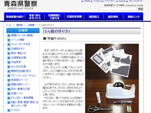 印刷 web 印刷 pdf : プリンターで作れる!? 青森県警 ...