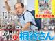 「株主優待生活」でおなじみ桐谷さんの写真撮影会が開催