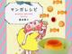 「失恋ショコラティエ」「3月のライオン」……あのマンガの料理を作ろう 「マンガレシピ」発売