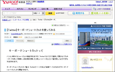 画像(「Yahoo!知恵袋」)