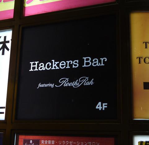 画像(看板「Hackers Bar」)