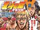 (ネタじゃない)聖帝!! 努力!! 勝利!! 「北斗の拳イチゴ味」第2巻が発売