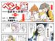 お下劣……じゃないだと!? 田中圭一先生が普通にいい感じのグルメ漫画を「ぐるなび」で連載