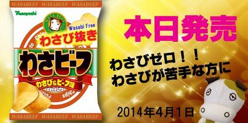 ah_wasabi.png
